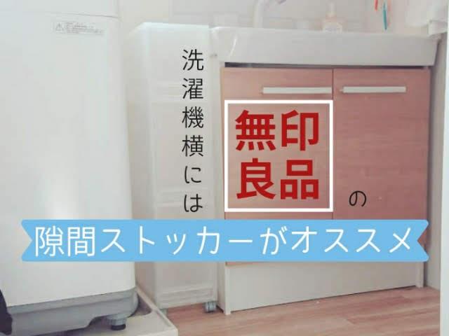 洗濯機横には無印の隙間ストッカーがオススメ