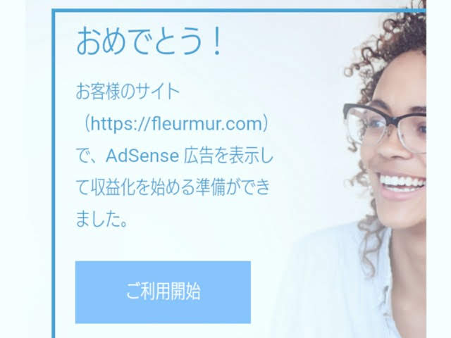 adsence合格メール