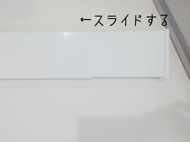 排気口カバースライド
