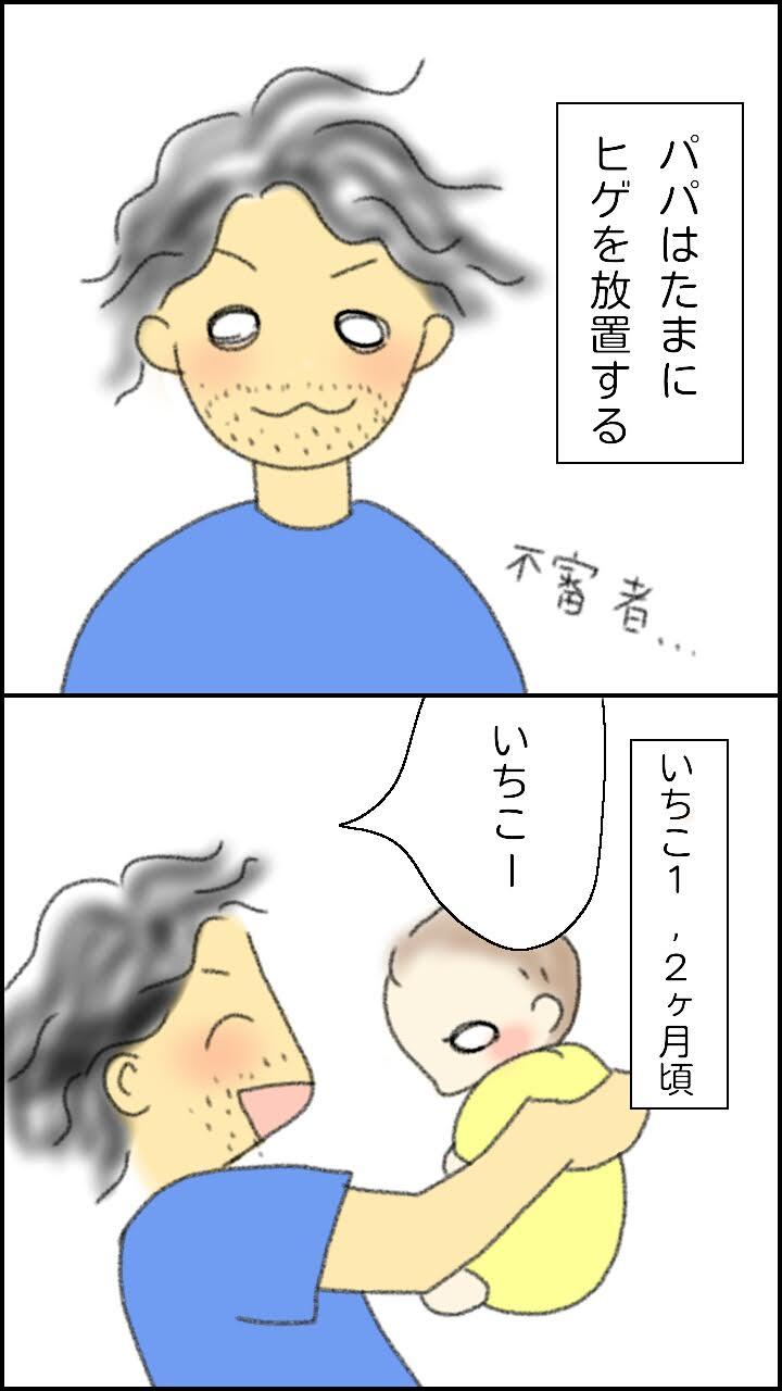 パパのヒゲ1