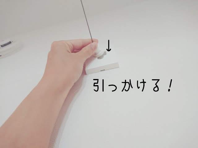 pid使い方反対側にワイヤーを引っかける