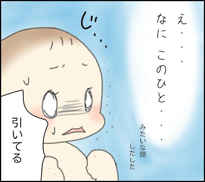パパとのお風呂2