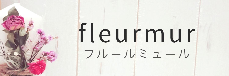 fleurmurフルールミュール