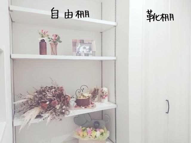 ゆる家の靴棚