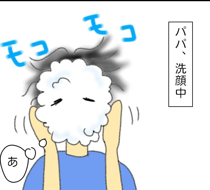 パパ洗顔中top