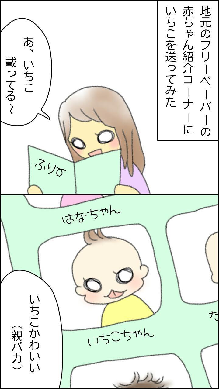 赤ちゃん紹介コーナー1