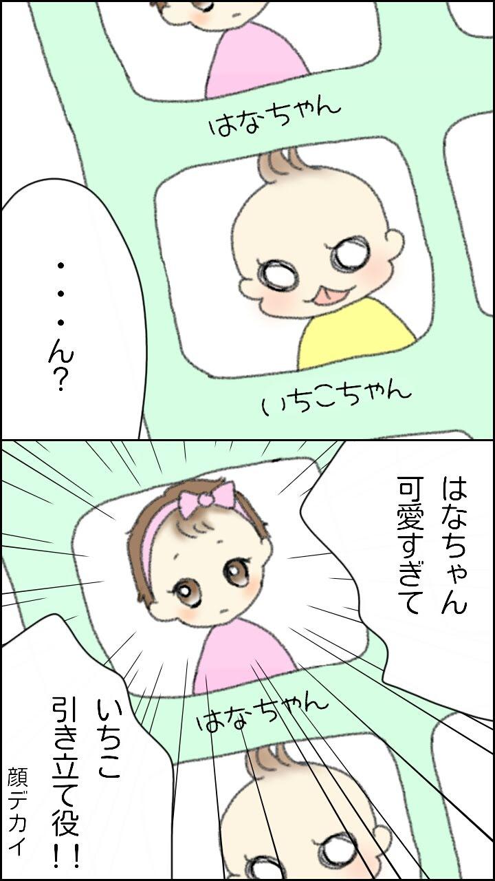 赤ちゃん紹介コーナー2