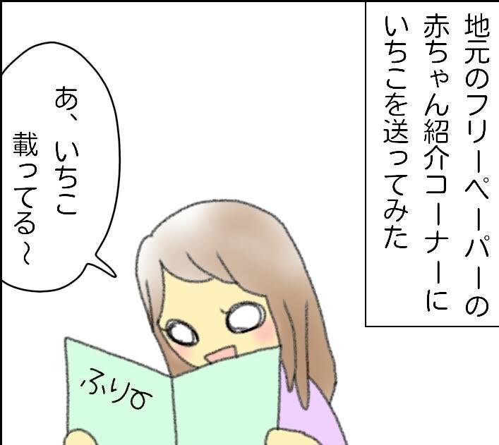 赤ちゃん紹介コーナートップ