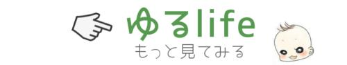 yurulifeサイド