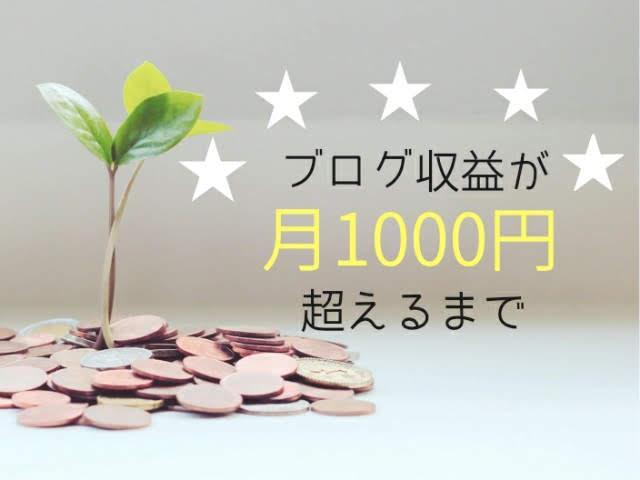 ブログ収益が1000円を超えるようになった私の道のり